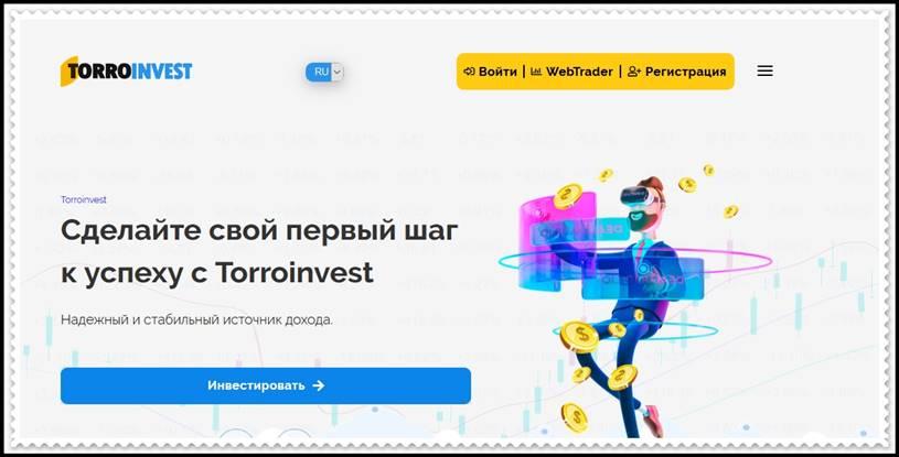 Мошеннический сайт torroinvest.com – Отзывы, развод, платит или лохотрон? Мошенники
