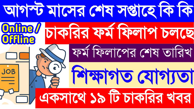 23rd August to 30th August 2020 Latest Job Recruitment 2020 || August Latest Govt Jobs 2020 || Latest West Bengal Govt Jobs 2020 August ||