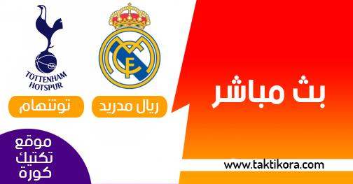 مشاهدة مباراة ريال مدريد وتوتنهام بث مباشر 30-07-2019 كاس اودي