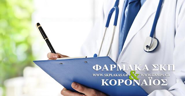 Τα φάρμακα ΣΚΠ δοκιμάζονται ως θεραπείες κοροναϊού