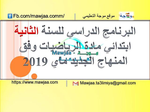 البرنامج الدراسي للسنة الثانية ابتدائي مادة الرياضيات وفق المنهاج الجديد ماي 2019