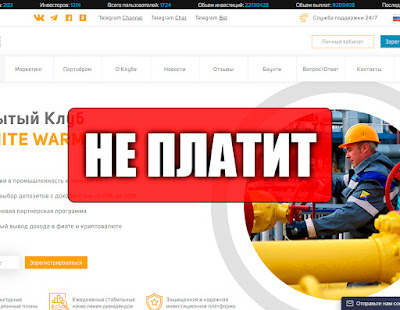 Скриншоты выплат с хайпа infinite-warmth.com