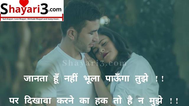 100+ Heart Touching Shayari in Hindi|दिल छू जाने वाली शायरी 2020