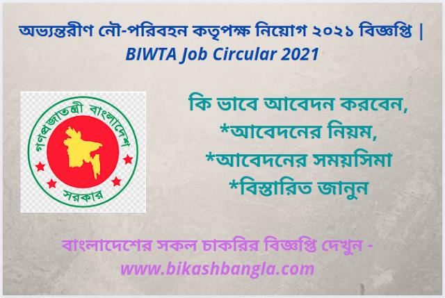 BIWTA Job Circular 2021। অভ্যন্তরীণ নৌ-পরিবহন কতৃপক্ষ বা BITWA জব সার্কুলার