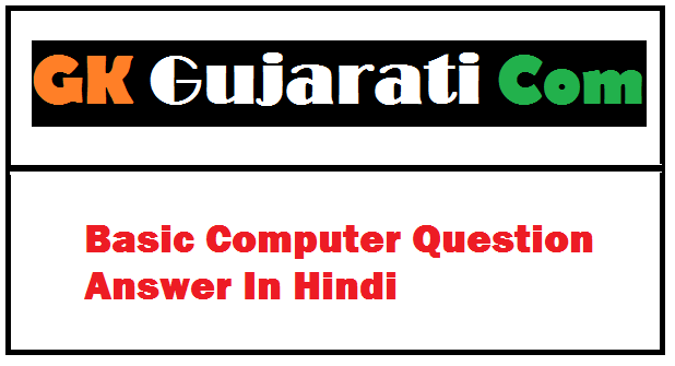 Basic Computer Question Answer In Hindi