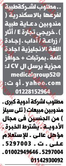 وظائف وسيط الاسكندرية -مندوبين دعاية طبية-مندوبين مبيعات-تلي سيلز
