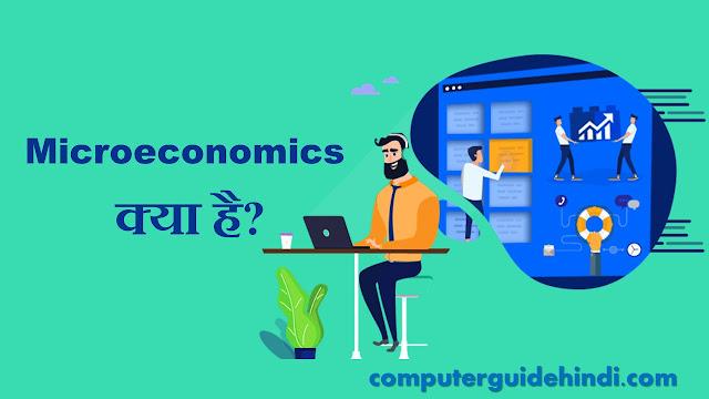 Microeconomics क्या है?
