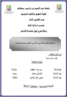 مذكرة ماستر: المناهج القانونية للتسيير الإداري الخاص بمحاربة الفساد PDF
