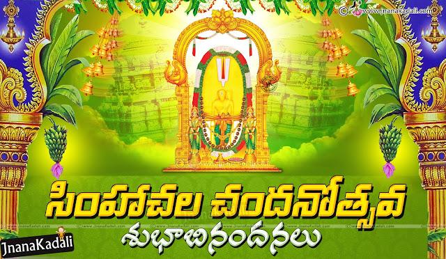 lord narasimha hd wallpapers, simhacala narasimha hd wallpapers, Simhacala Appanna Chandanotsavam