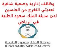 وظائف إدارية وصحية شاغرة لحديثي التخرج من الجنسين لدى مدينة الملك سعود الطبية في الرياض تعلن مدينة الملك سعود الطبية, عن توفر وظائف إدارية وصحية شاغرة لحديثي التخرج من الجنسين, للعمل لديها في الرياض وذلك للوظائف التالية: 1- ممثل خدمة عملاء (للنساء) المؤهل العلمي: بكالوريوس إدارة مستشفيات أو ما يعادله الخبرة: غير مشترطة أن يجيد مهارات الحاسب الآلي والأوفيس 2- سكرتير طبي (للجنسين) المؤهل العلمي: دبلوم سكرتاريا طبية بمعدل لا يقل عن (2.75 من 5) الخبرة: غير مشترطة أن يكون المتقدم/ة للوظيفة حاصلاً على تصنيف وترخيص الهيئة السعودية للتخصصات الصحية, وشهادات دعم الحياة والإنعاش الرئوي BLS و NRP 3- ممرضة - وحدة العناية المركزة لحديثي الولادة (للجنسين) المؤهل العلمي: بكالوريوس في التمريض الخبرة: غير مشترطة أن يكون المتقدم/ة للوظيفة حاصلاً على تصنيف وترخيص الهيئة السعودية للتخصصات الصحية, وشهادات دعم الحياة والإنعاش الرئوي BLS و NRP 4- فني صيدلة (للجنسين)   المؤهل العلمي: دبلوم صيدلة الخبرة: غير مشترطة أن يكون المتقدم/ة للوظيفة حاصلاً على تصنيف وترخيص الهيئة السعودية للتخصصات الصحية للتـقـدم لأيٍّ من الـوظـائـف أعـلاه اضـغـط عـلـى الـرابـط هنـا     اشترك الآن     أنشئ سيرتك الذاتية    شاهد أيضاً وظائف الرياض   وظائف جدة    وظائف الدمام      وظائف شركات    وظائف إدارية                           أعلن عن وظيفة جديدة من هنا لمشاهدة المزيد من الوظائف قم بالعودة إلى الصفحة الرئيسية قم أيضاً بالاطّلاع على المزيد من الوظائف مهندسين وتقنيين   محاسبة وإدارة أعمال وتسويق   التعليم والبرامج التعليمية   كافة التخصصات الطبية   محامون وقضاة ومستشارون قانونيون   مبرمجو كمبيوتر وجرافيك ورسامون   موظفين وإداريين   فنيي حرف وعمال     شاهد يومياً عبر موقعنا وظائف تسويق في الرياض وظائف شركات الرياض ابحث عن عمل في جدة وظائف المملكة وظائف للسعوديين في الرياض وظائف حكومية في السعودية اعلانات وظائف في السعودية وظائف اليوم في الرياض وظائف في السعودية للاجانب وظائف في السعودية جدة وظائف الرياض وظائف اليوم وظيفة كوم وظائف حكومية وظائف شركات توظيف السعودية