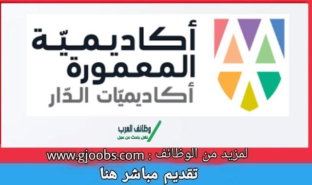 أكاديمية المعمورة  بإمارة أبو ظبي تعلن عن وظائف تعليمية شاغرة