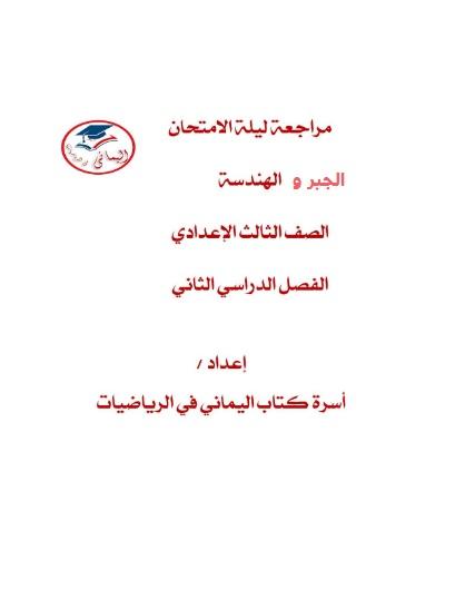 تحميل مراجعة ليلة الامتحان فى الجبر والهندسة للصف الثالث الاعدادى الترم الثانى 2021 مستر أحمد اليمانى