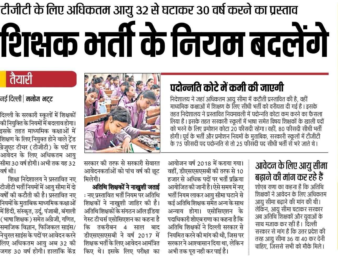 tgt shikshak bharti latest news - टीजीटी के लिए अधिकतम आयु 32 से घटाकर 30 वर्ष करने का प्रस्ताव,