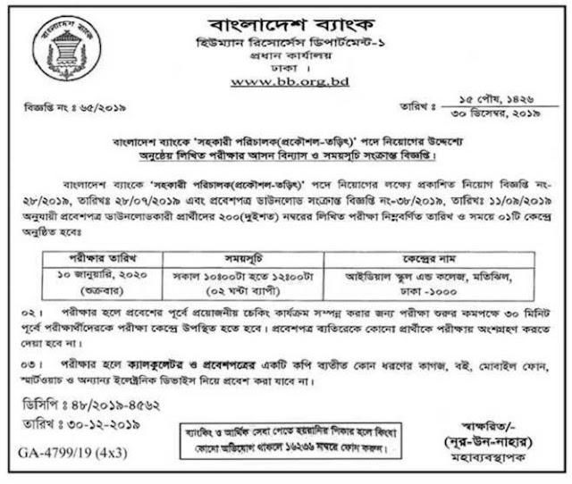 Bangladesh Bank Job Exam Schedule Notice 2020
