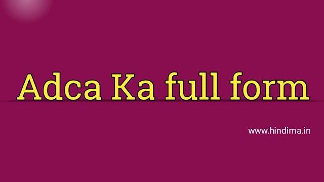 ADCA Ka Full Form क्या हैं और ADCA होता क्या हैं