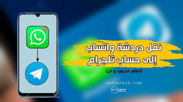 طريقة  نقل دردشة WhatsApp إلى حساب Telegramعلى نظام  أندرويد وابل