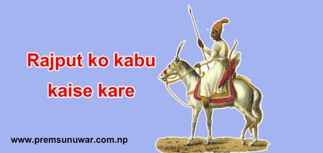 Rajput ko kabu kaise kare -  औकात में रहकर सर्च करें