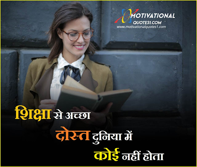 Study Quotes For Students In Hindi,some motivational quotes for study, please motivate me to study, inspiration to study hard, inspirational quotes before exam,