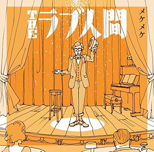 [Album] THEラブ人間 – メケメケ (2016.02.03/MP3/RAR)