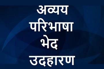 avyay-avyay-ki-paribhasha