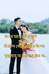Bengali Shayari romantic bangla love sms ভালোবাসার এসএমএস