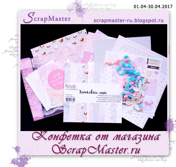 Конфетка от магазина ScrapMaster.ru до 30 апреля