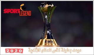 موعد بطولة كأس العالم للأندية 2020