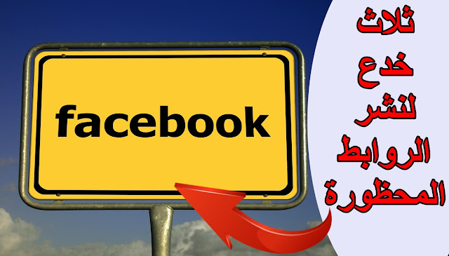 ثلاث خدع ناجحة  لنشر أي  رابط  محظور على فيس بوك  بسهولة 2019