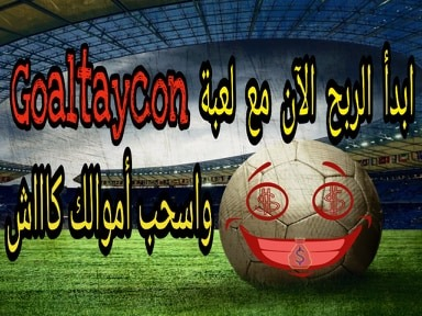 GoalTycoon Best FootBall Manager Game