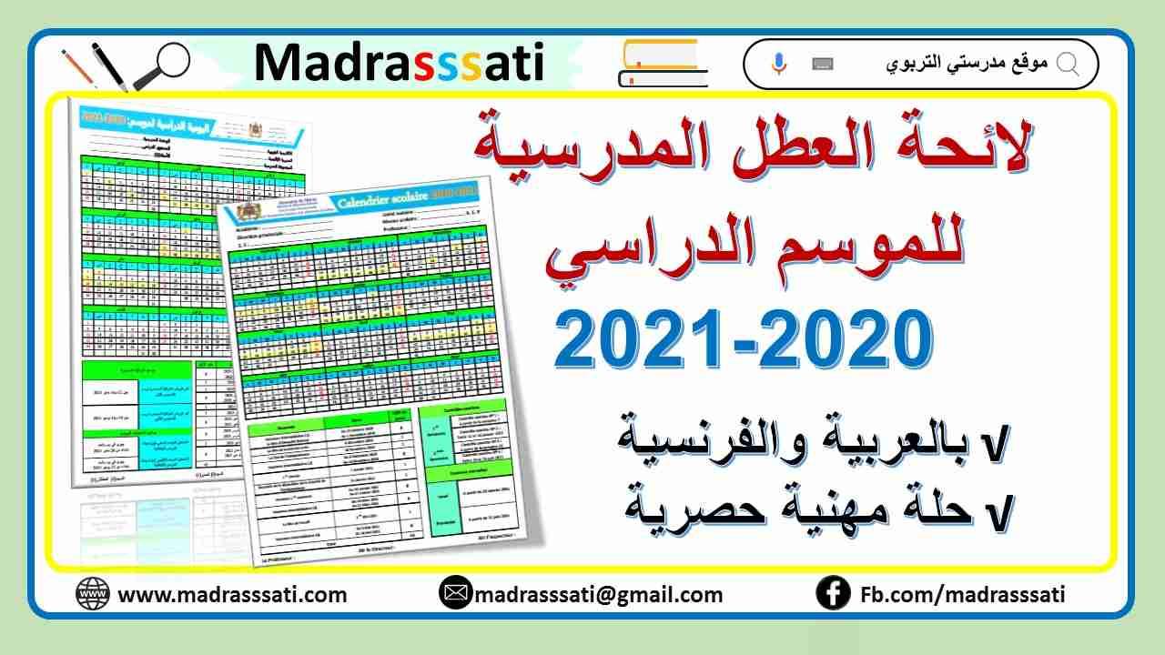 لائحة العطل المدرسية للسنة الدراسية 2020-2021