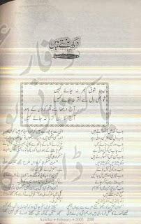 Dukh Hanstay hain by Syeda Shabana Sardar Online Reading