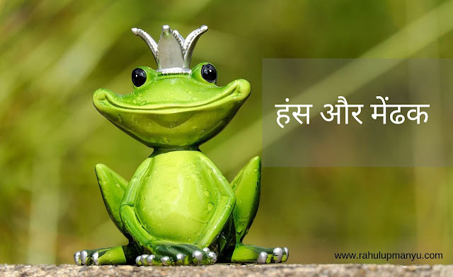 Hindi Moral Stories for Kids