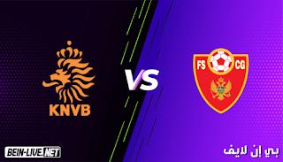 مشاهدة مباراة هولندا والجبل الأسود بث مباشر اليوم بتاريخ 04-09-2021 في تصفيات كأس العالم
