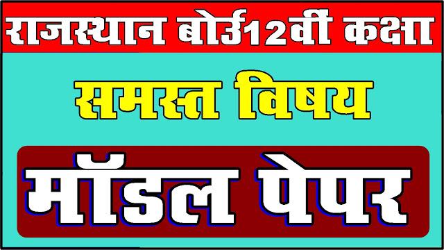 RBSE 12TH Modal Paper 2020 : राजस्थान बोर्ड 12th मोडल पेपर 2020