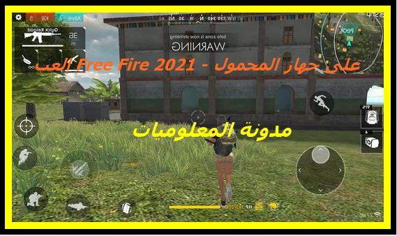 إلعب Free Fire على جهاز المحمول - 2021