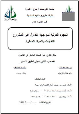 مذكرة ماستر : الجهود الدولية لمواجهة التداول غير المشروع للنفايات والمواد الخطرة PDF