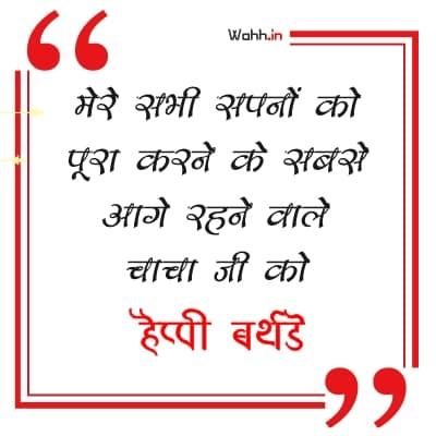 Uncle Birthday Status In Hindi Whatsapp