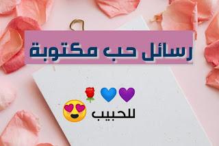 رسائل حب مكتوبة حصرية للحبيب مسجات حب
