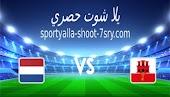نتيجة مباراة هولندا وجبل طارق اليوم 30-3-2021 تصفيات كأس العالم