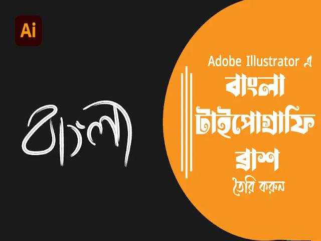Adobe Illustrator এ বাংলা টাইপোগ্রাফি ব্রাশ তৈরি করুন সহজেই। Bangla Typography, Calligraphy, Lettering.
