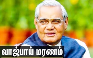 Former Minister Vajpayee Passed Away | AIMS Hospital | RIP