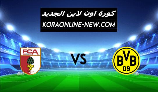 مشاهدة مباراة بوروسيا دورتموند وأوجسبورج بث مباشر اليوم 30-1-2021 الدوري الألماني