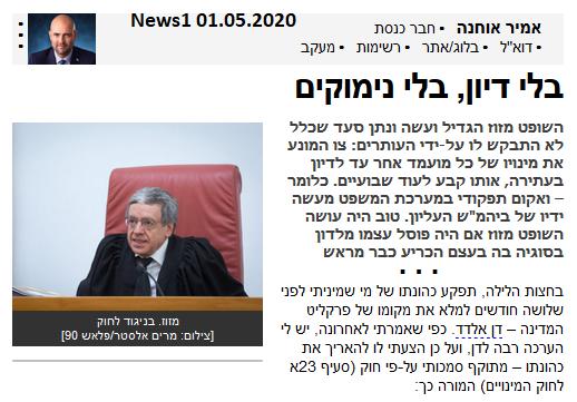 בלי דיון בלי נימוקים , שר המשפטים אמיר אוחנה , News1 , 01.05.2020