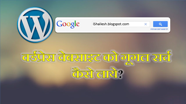 How to Submit Website on Google Search