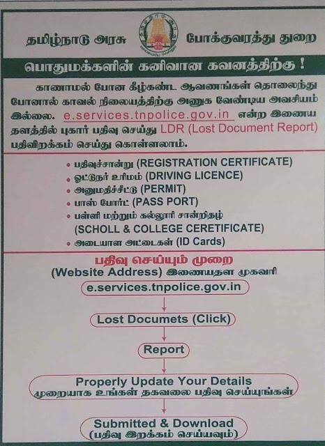 License தொலைந்தால் கவலைப்பட வேண்டாம்!