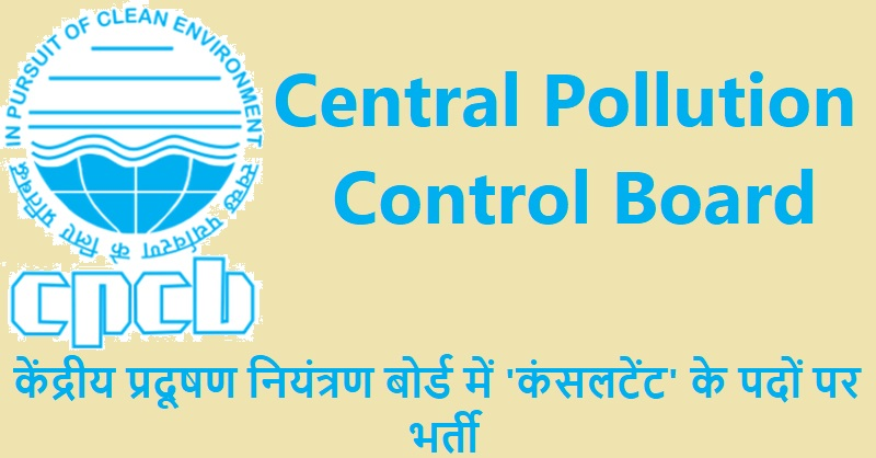 CPCB Recruitment 2019