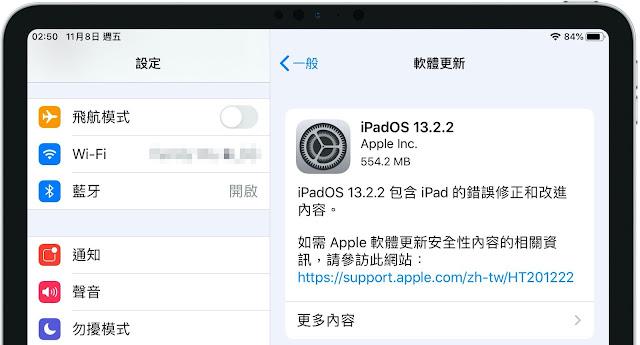 iPadOS 13.2.2 更新