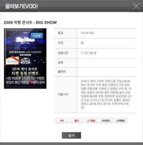 """Vé concert WINNER quá ế, YG phải lấy Big Bang ra để """"dụ"""" fan?"""