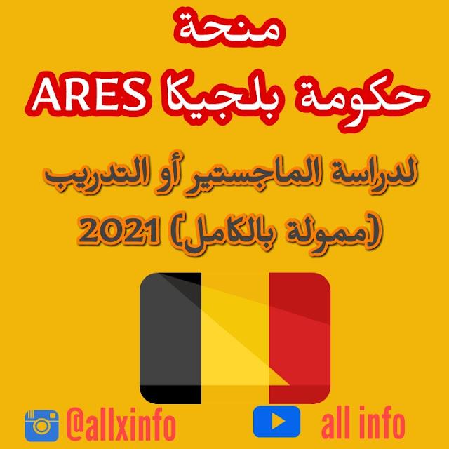 منحة حكومة بلجيكا ARES 2021 لدراسة الماجستير أو التدريب (ممولة بالكامل)