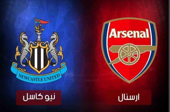 ارسنال يلتقي نيوكاسل يونايتد ضمن الدوري الانجليزي، اليوم الأحد 11-08-2019.